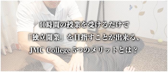 40時間の授業を受けるだけで 「独立開業」を目指すことが出来る、 JMC College 5つのメリットとは?